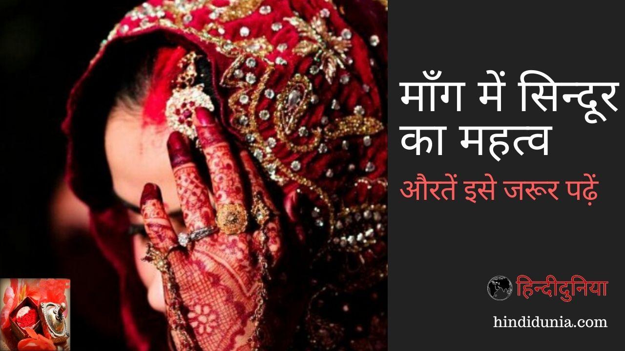 औरतों के माँग में सिन्दूर का महत्व हिन्दी मे