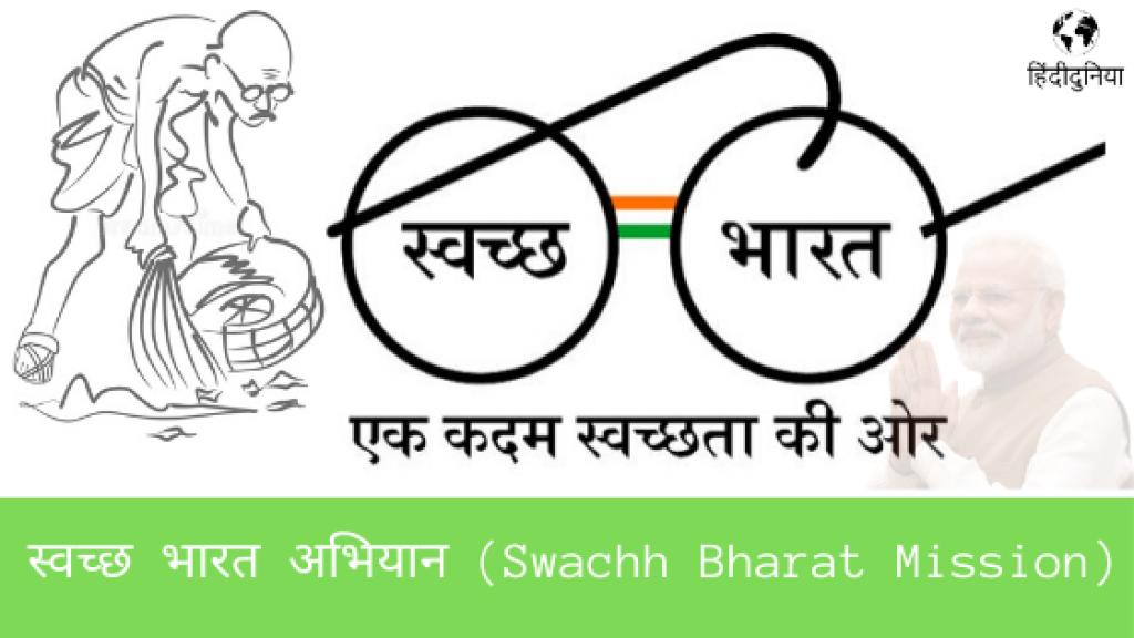 स्वच्छ भारत अभियान (Swachh Bharat Mission) hindime