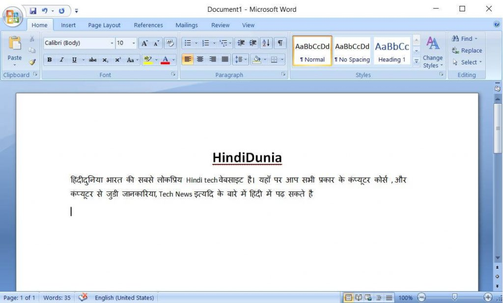 Microsoft office word kya hai in Hindi