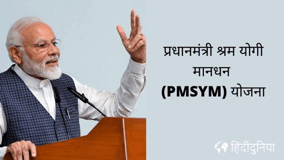 PMSYM Pradhan Mantri Shram Yogi Mandhan hindi