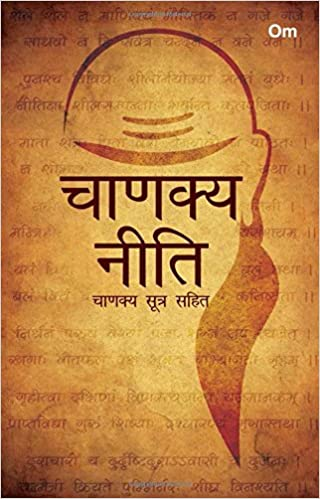 महान चाणक्य के अनमोल विचार | Chanakya Quotes in Hindi - HindiDunia