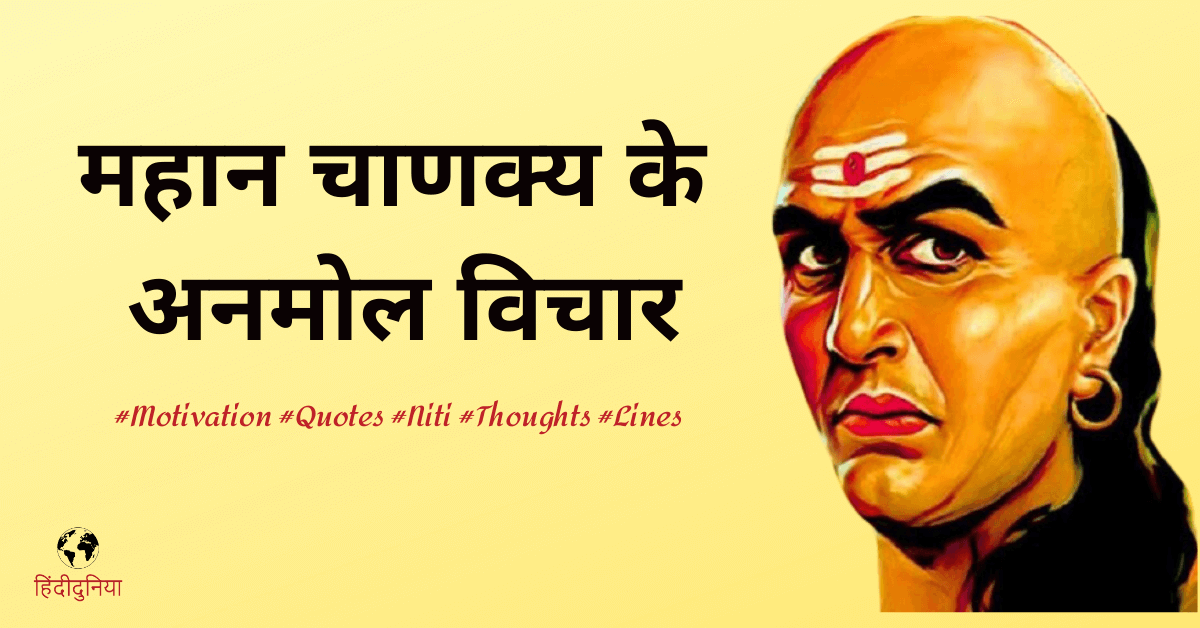 Chanakya Quotes, Chanakya Niti, Chanakya lines, Chanakya Hindi quotes, chanakya Motivation, Chanakya Thoughts, All about great Swami Chanakya