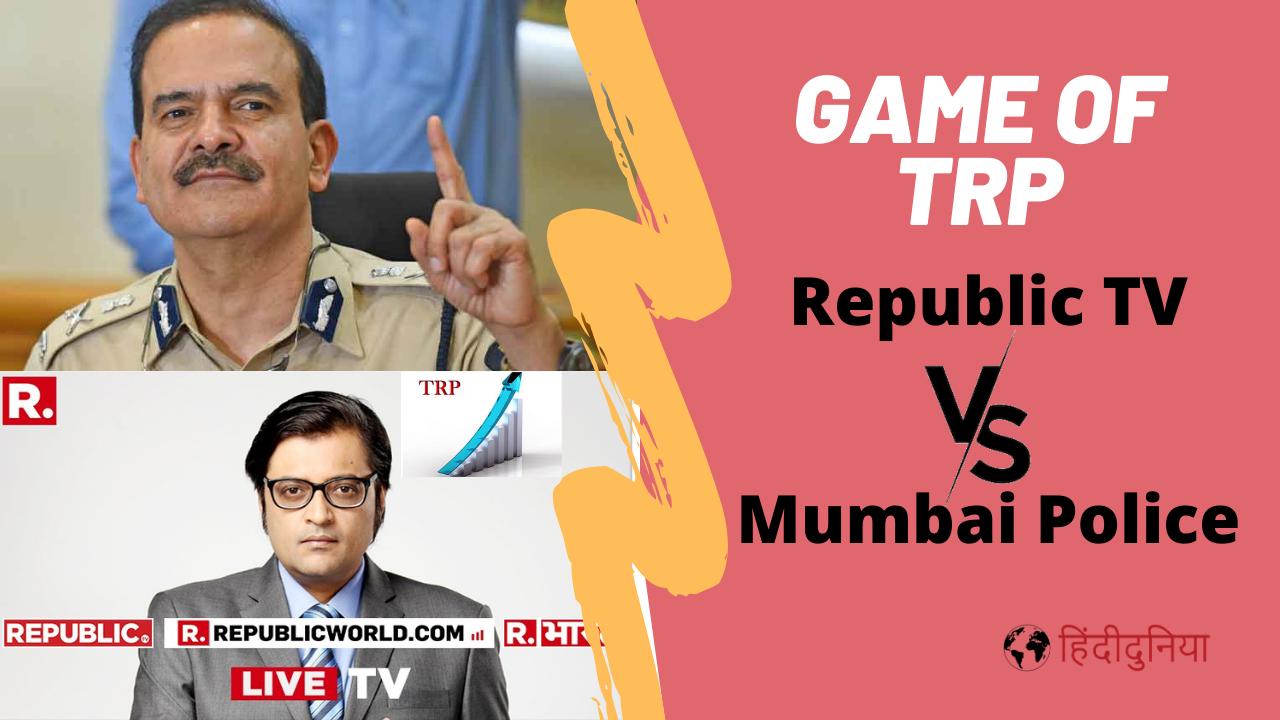 Game-of-TRP-Republic-TV-vs-Mumbai-police-hindi-news-explained