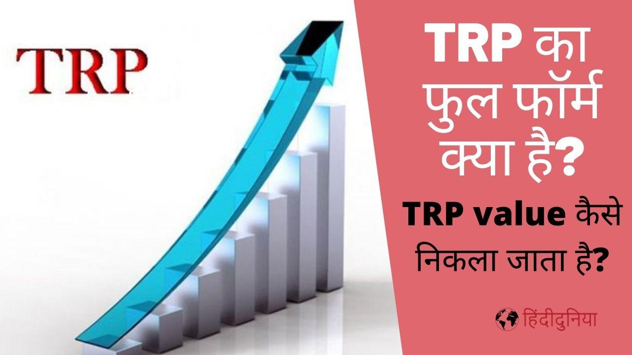 TRP value कैसे निकला जाता है?