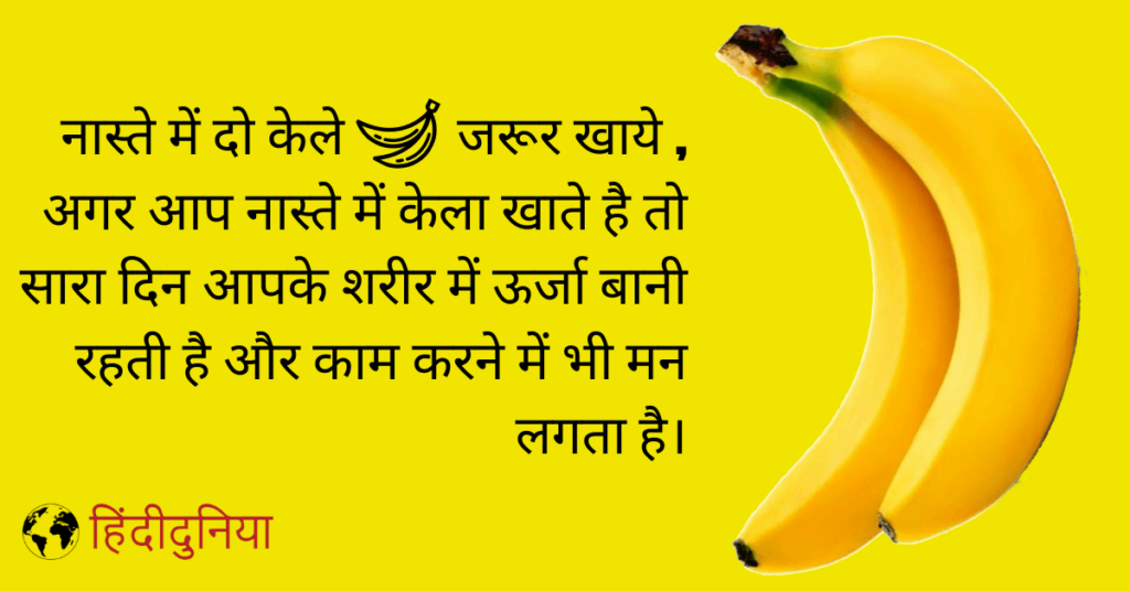 eating two banana in morning benefits in hindi facts