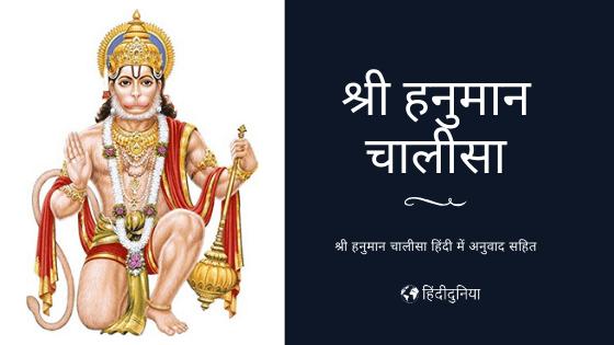 श्री-हनुमान-चालीसा-हिंदी-में-अनुवाद-सहित-shri-hanuman-chalisa-lyrics-hindi