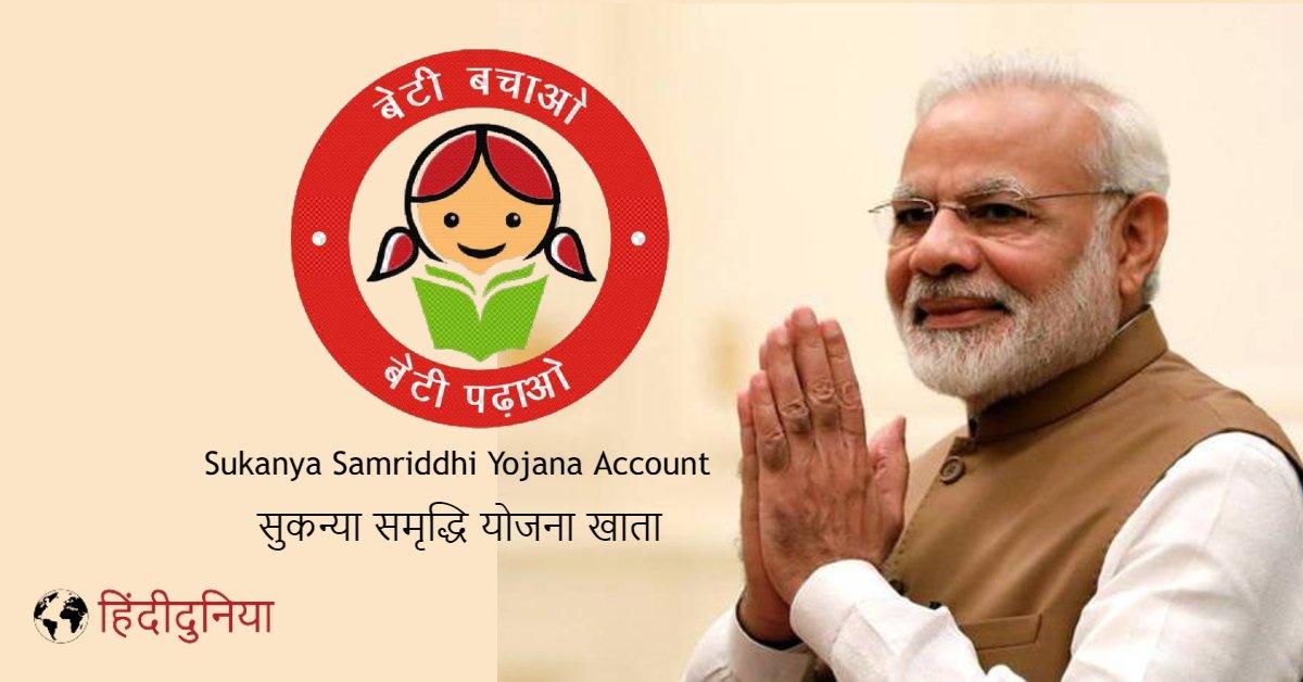 सुकन्या-समृद्धि-योजना-sukanya-samriddhi-yojana-hindi