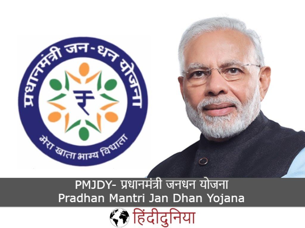 pradhan mantri jan dhan yojana hindi