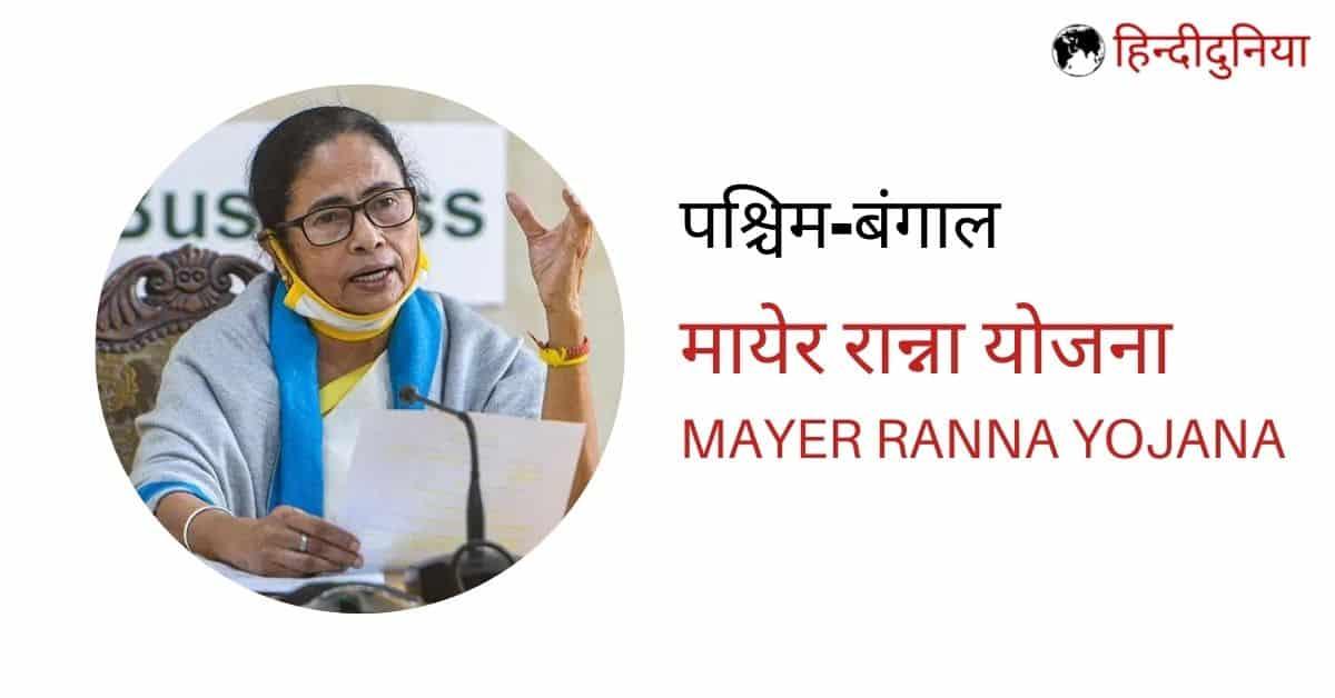 west benga Mayer Ranna Yojana hindi मायेर रान्ना योजना