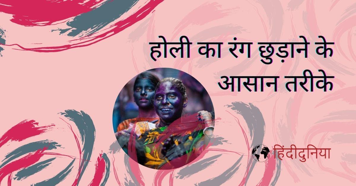 Holi Ka Rang Kaise aasani se saaf Kare hindi me