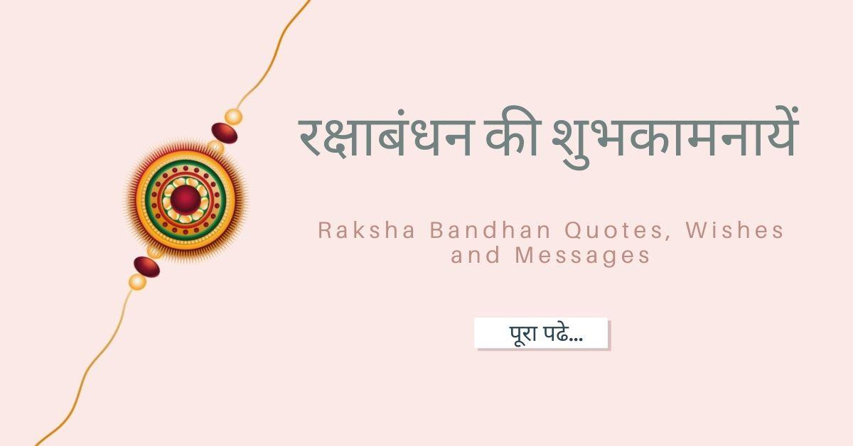 Raksha Bandhan Quotes, Wishes and Messages in Hindi