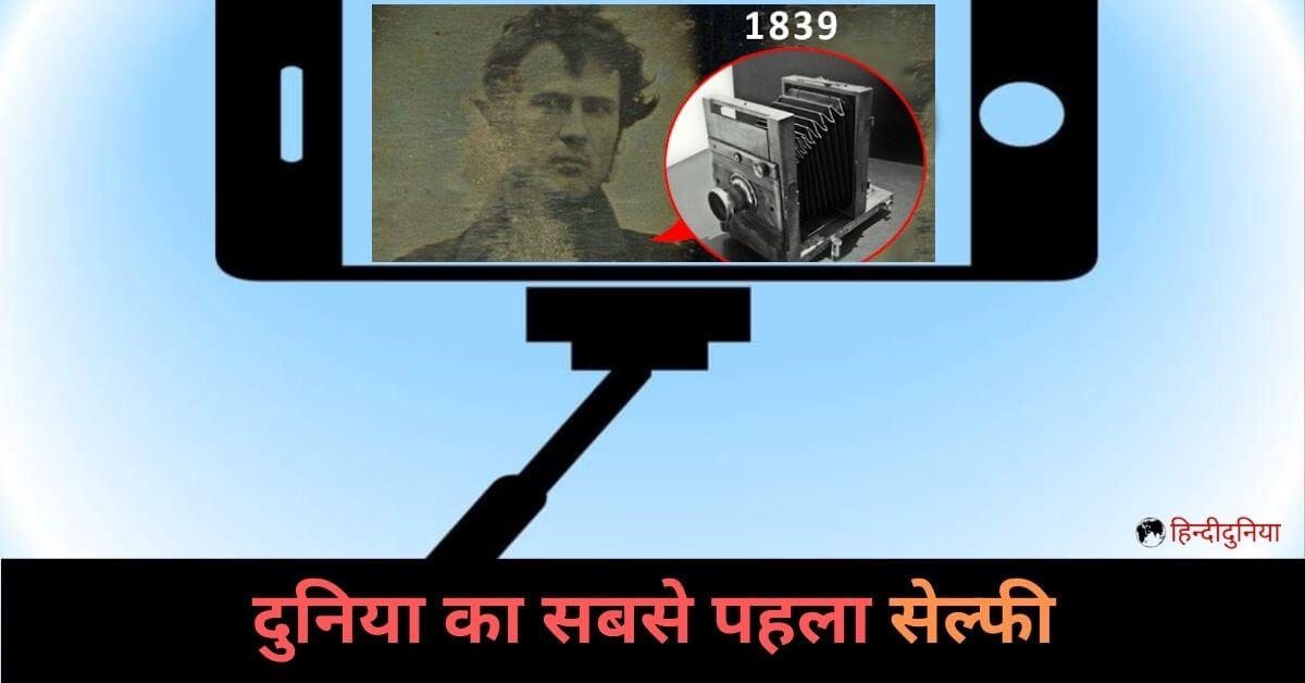 दुनिया का सबसे पहला सेल्फी worlds first selfie picture hindi