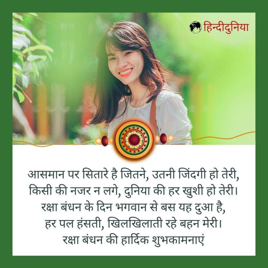 Raksha bandhan Messages in Hindi Quotes